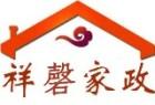 广州祥磬家政服务有限公司