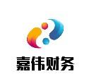 北京嘉伟财务顾问有限公司
