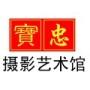 宝忠儿童摄影580元特惠潍坊儿童团购火爆进行中