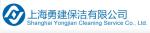 上海勇建保洁有限公司
