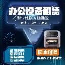北京打印机出租