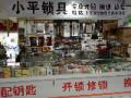 宁波小平开锁公司