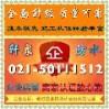 上海轩泉防水工程有限公司