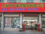 上海联巧保洁服务公司(上海日升保洁)