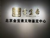 北京金寶齋文物鑒定中心