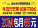 中国电信网上营业厅