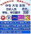 天津众信远大国际教育
