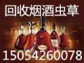 青岛高价回收茅台酒.茅台瓶子,茅台空礼盒