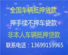 北京海淀汽车抵押贷款_北京朝阳不押车贷款