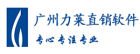 广州力莱软件有限公司