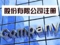 上海奉贤注册公司