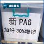 pa6德国巴斯夫_pa6德国巴斯夫价格_pa6德国巴斯夫图片_列表网