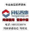 天津专业房屋抵押贷款公司 利率低放款快