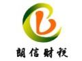天津朗信财务咨询有限公司