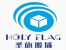 上海圣旗国际货运代理有限公司