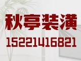 秋亭建筑装饰工程有限公司