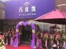 百莲凯国际连锁美容院