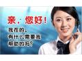 欢迎访问/成都金堂县惠而浦冰箱(官方网站)售后服务咨询电话