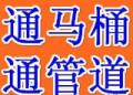 青岛家政管道疏通