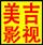 上海美吉摄影摄像服务公司