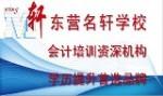 东营名轩职业培训学校(名轩成人高考)