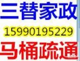 杭州三替家政公司
