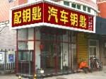 北京亿路恒通锁具技术服务有限公司