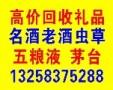 蒲江成佳上门礼品烟酒虫草回收13551205558