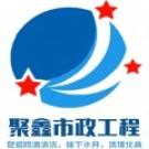 吉林市聚鑫市政管道疏通工程
