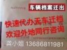 深圳车务代办价格