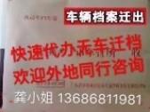深圳车辆年审代办