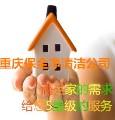 重庆保全净清洁公司