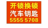 郑州开锁公司