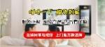苏州惠民家电家政服务中心(相城格力空调维修电话|平江海尔热水