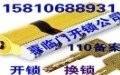 北京西城永久开锁公司