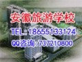 南昌华中技工学校旅游管理