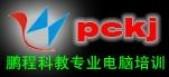 深圳鹏程科教专业电脑培训