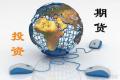 裕通国际期货操作恒指如何开户?恒指开户步骤是什么是什么?