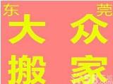 东莞市大众搬家有限公司