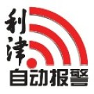 天津市自动报警网络服务中心