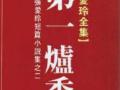 北京力禾欣文化傳媒有限公司