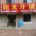 庄河阳光开锁公司