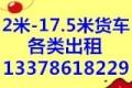 惠州到南平物流公司专线