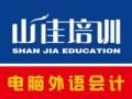 威海山佳韩语培训