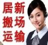 上海居新搬家搬场物流公司