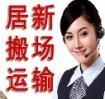 上海?#26377;?#25644;家搬场物流公司