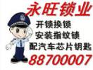 南昌永旺锁业开锁公司