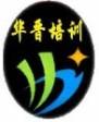 华晋电脑培训(华晋浦江分校)