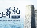 北京海葬服务