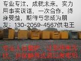 山东光明供电设备租赁有限公司